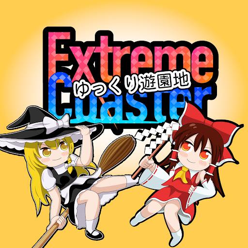エクストリームコースター