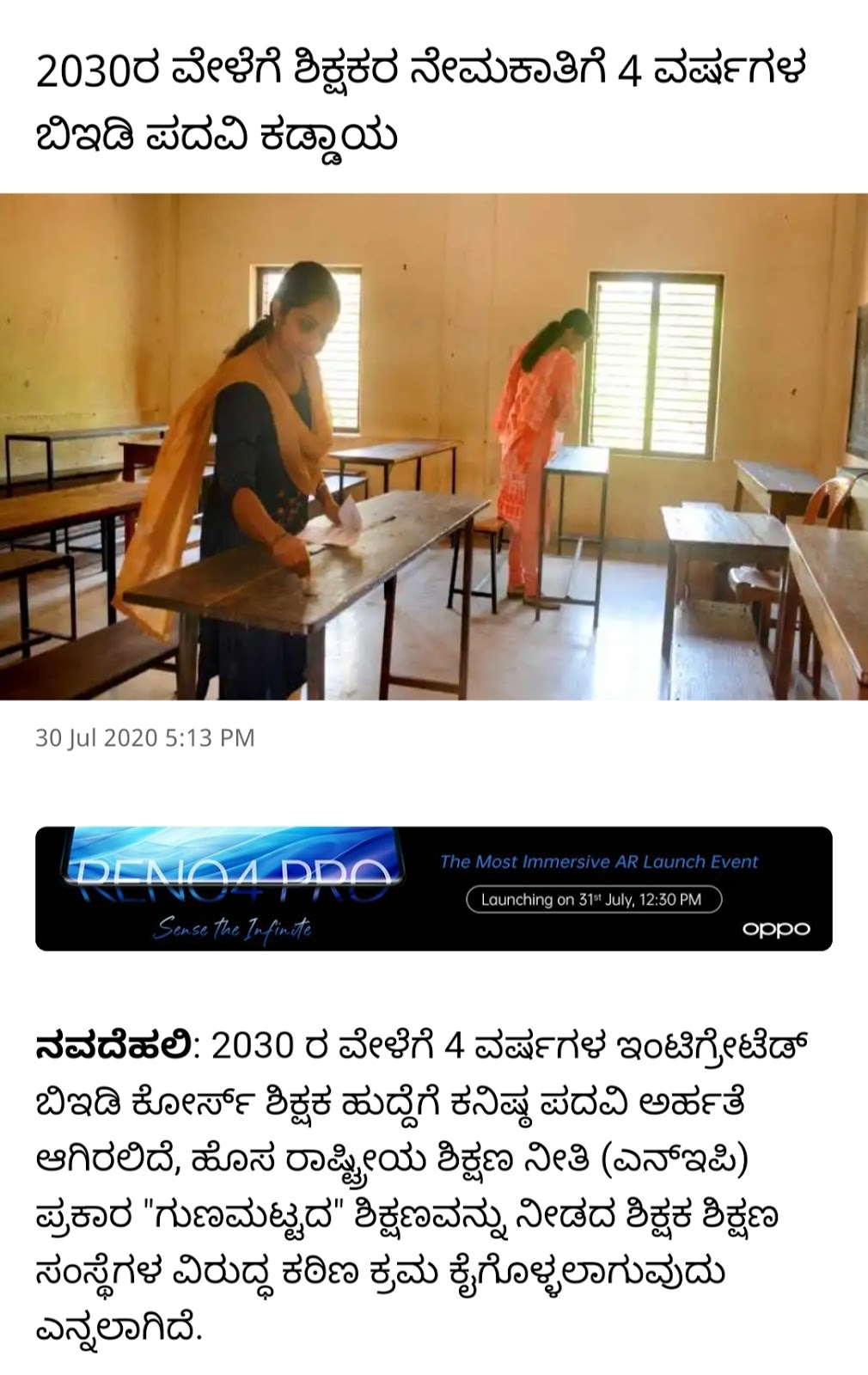 A 4-year BED degree is mandatory for teacher recruitment by 2030