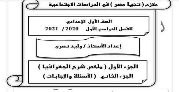 مذكرة الدراسات الاجتماعية للصف الاول الاعدادى الترم الاول جغرافيا 2021 للاستاذ وليد نصرى