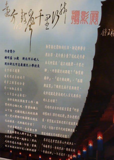 TAIWAN.Environs de Sijhih, banlieue NO de Taipei - P1070921.JPG