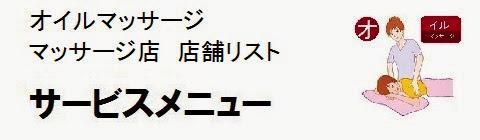 日本国内のオイルマッサージ店情報・サービスメニューの画像