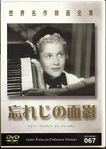 letter from an unknown woman マックス オフュルス 忘れじの面影 1948 22841 | dvd letter from an unknown