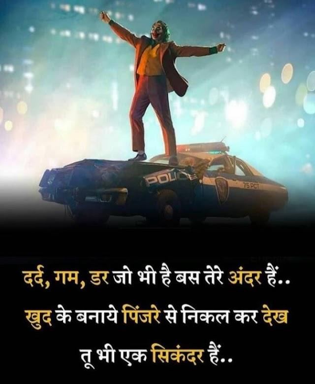 बनाये पिंजरे से निकल कर देख | Motivational Attitude Shayari In Hindi