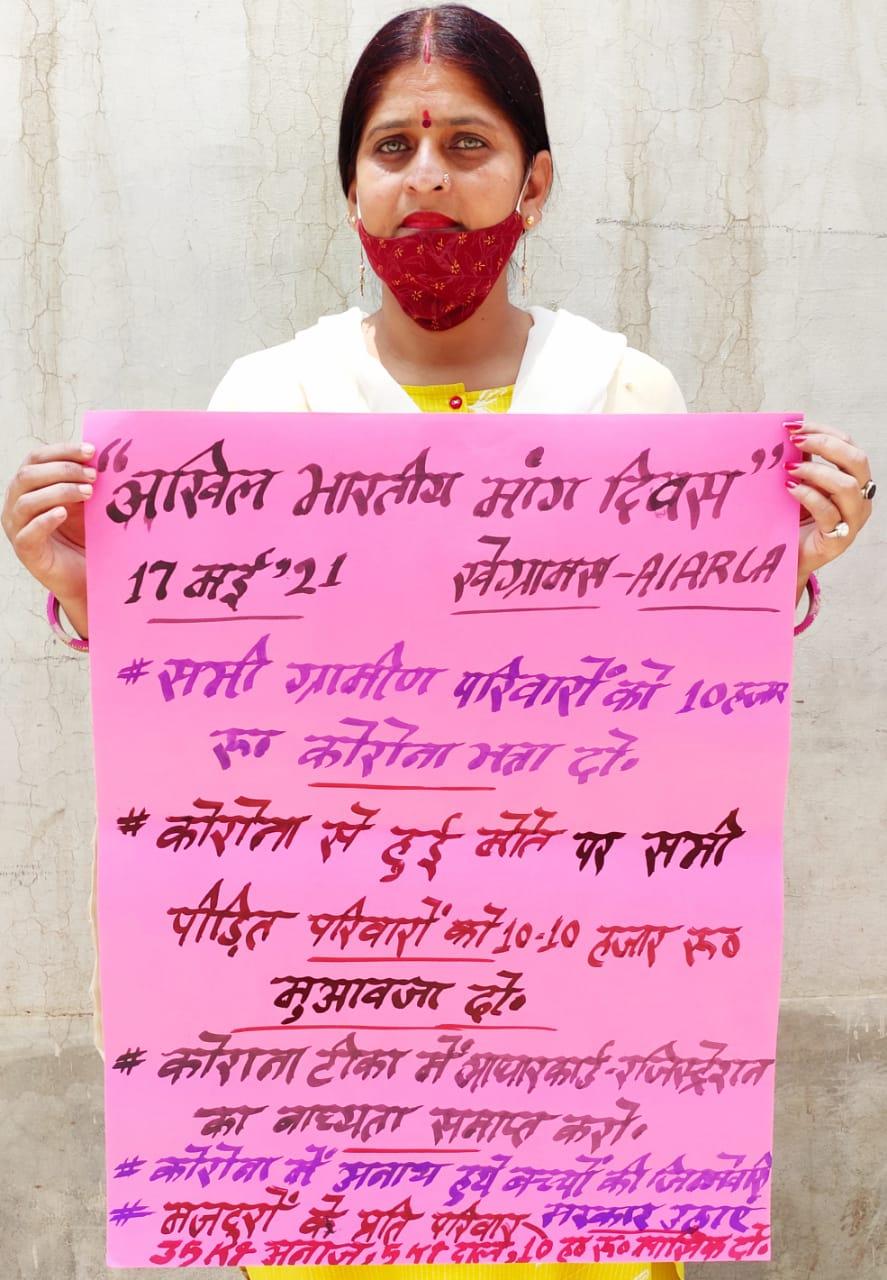खेग्रामस के अखिल भारतीय मांग दिवस पर कोरोना प्रभावितों के सहायतार्थ धरना-प्रदर्शन Bihar