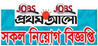 প্রথম আলো চাকরির খবর-চাকরি বাকরি ০৫ জানুয়ারি ২০২১ - prothom alo chakrir khobor-chakri bakri 5 february 2021 - prothom alo jobs news-chakri bakri 05 february 2021