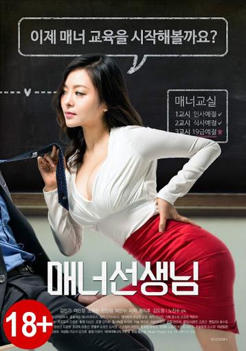 [เกาหลี 18+] Manner Teacher (2016) [Soundtrack ไม่มีบรรยายไทย]