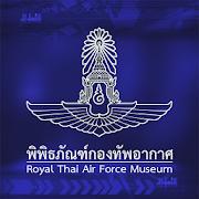 AR พิพิธภัณฑ์กองทัพอากาศ