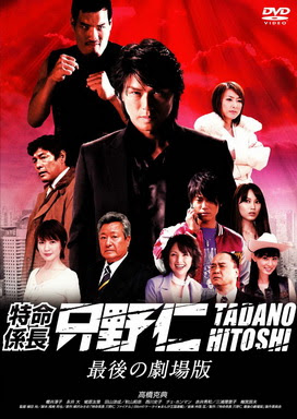 [MOVIES] 特命係長 只野仁 最後の劇場版 / Mr. Tadano's Secret Mission: From Japan With Love (2008)