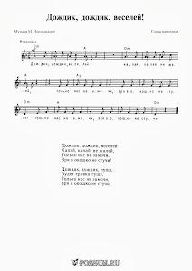 """Песня """"Дождик, дождик, веселей!"""" Музыка М. Иорданского: ноты"""