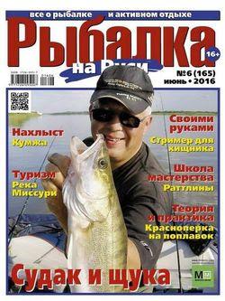 Читать онлайн журнал<br>Рыбалка на Руси (№6 июнь 2016)<br>или скачать журнал бесплатно