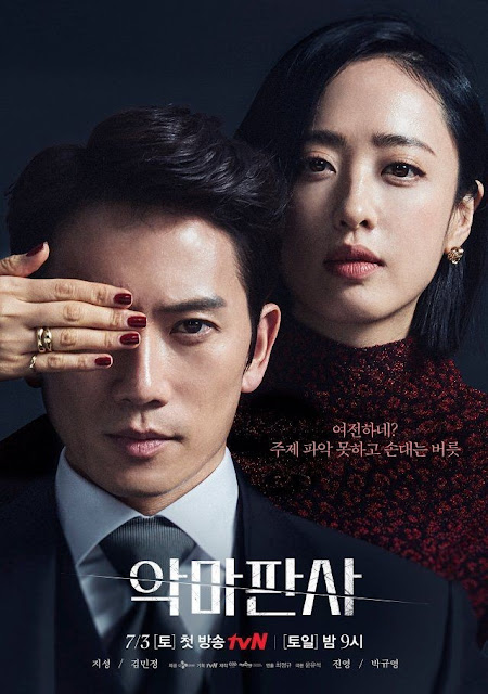 The Devil Judge | Kang Yo Han, Kim Ga On, Jun Su Ah
