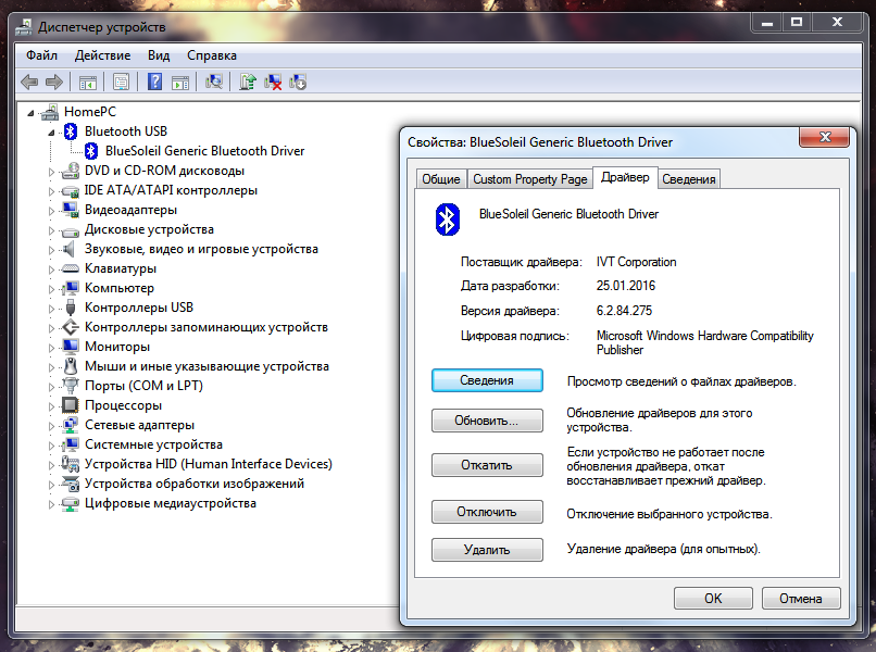 bluetake bt007sx драйвер windows 7