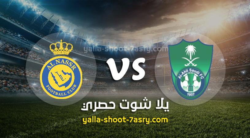 مباراة الأهلي السعودي والنصر