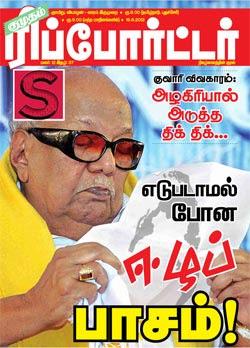 தமிழ் வார/மாத இதழ்கள்: புதியவை - Page 37 KR19082012
