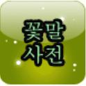 등대 꽃말 사전 icon