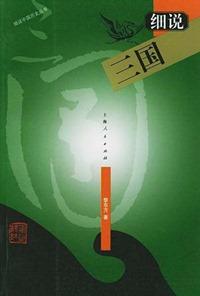 細說三國-簡封1