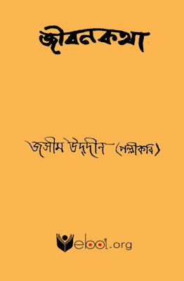 জীবনকথা - জসীম উদ্দীন (পল্লীকবি)