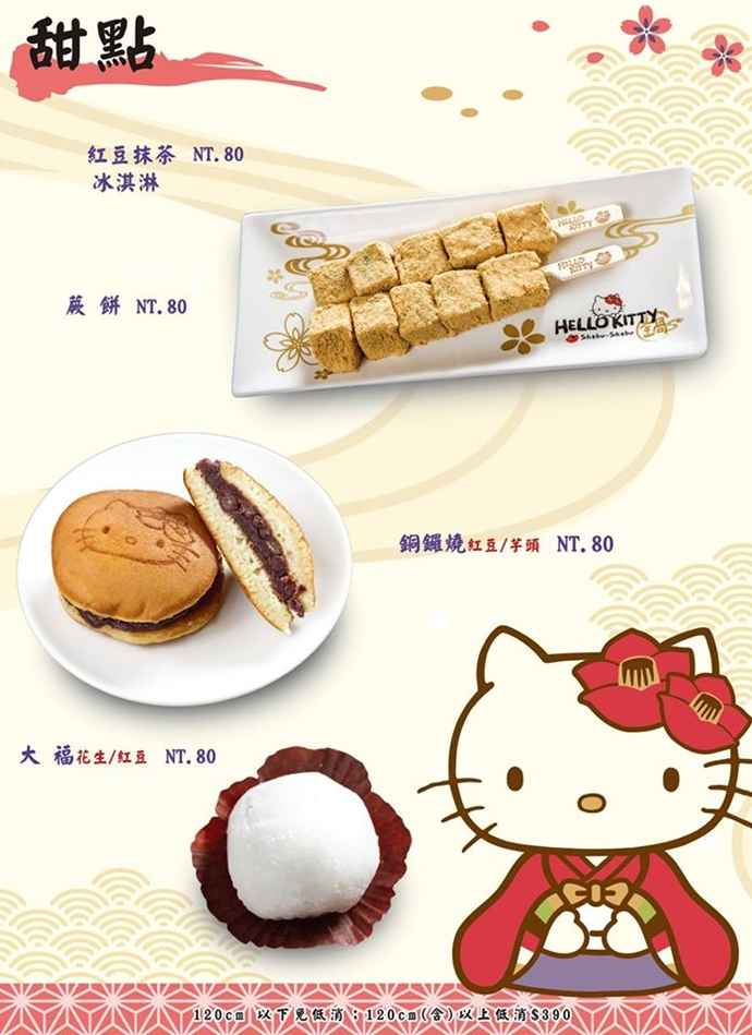 56 HELLO KITTY Shabu-Shabu 火鍋二號店 Hello Kitty  火鍋