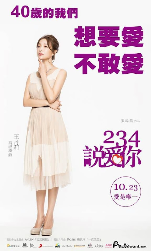 Another Woman Taiwan Movie
