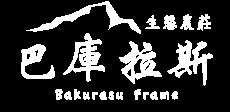 小宋的巴庫拉斯(官方網站)