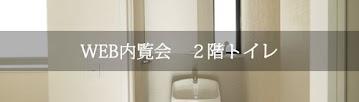WEB内覧会 2階トイレへ