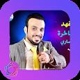 Ghazwan El Fahad Songs