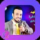 Ghazwan El Fahad Songs (app)