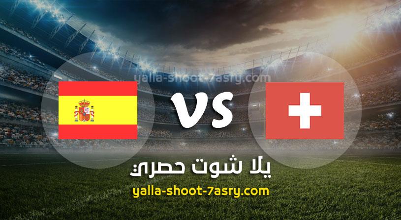 مباراة سويسرا واسبانيا