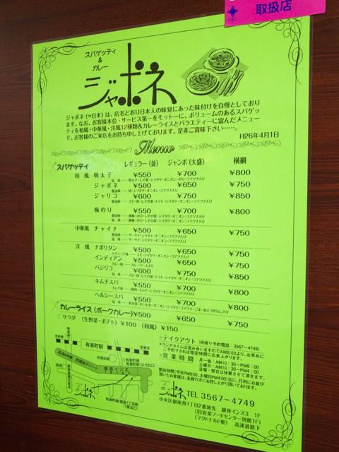 ジャポネの価格表