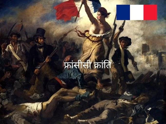 फ्रांसीसी क्या है? फ्रांसीसी क्रांति के क्या कारण थे?
