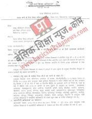 कस्तूरबा गांधी बालिका विद्यालयों (KGBV) में शैक्षिक सत्र 2016-17 के लिये आवश्यक कार्यवाही किये जाने के सम्बन्ध में आदेश जारी ।