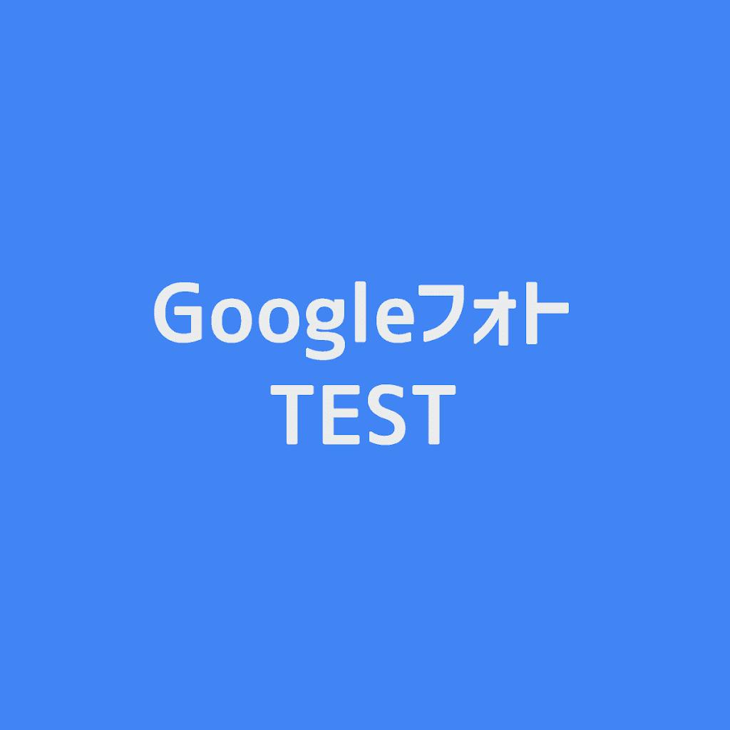 google_photos_test_original-compressor