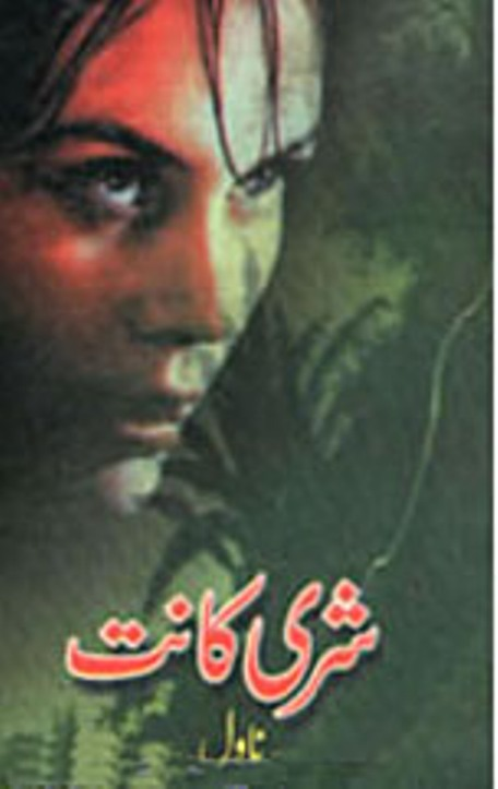 Shrikant is a very well written complex script novel by Tariq Ismail Sagar which depicts normal emotions and behaviour of human like love hate greed power and fear , Tariq Ismail Sagar is a very famous and popular specialy among female readers
