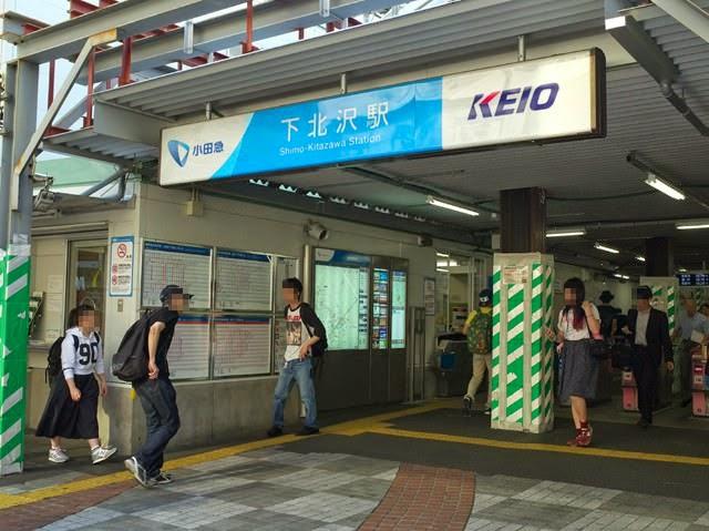 下北沢駅の出口