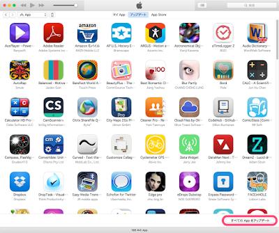 すべてのアプリをアップデート