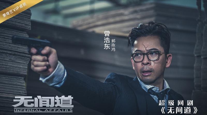 Infernal Affairs China Drama