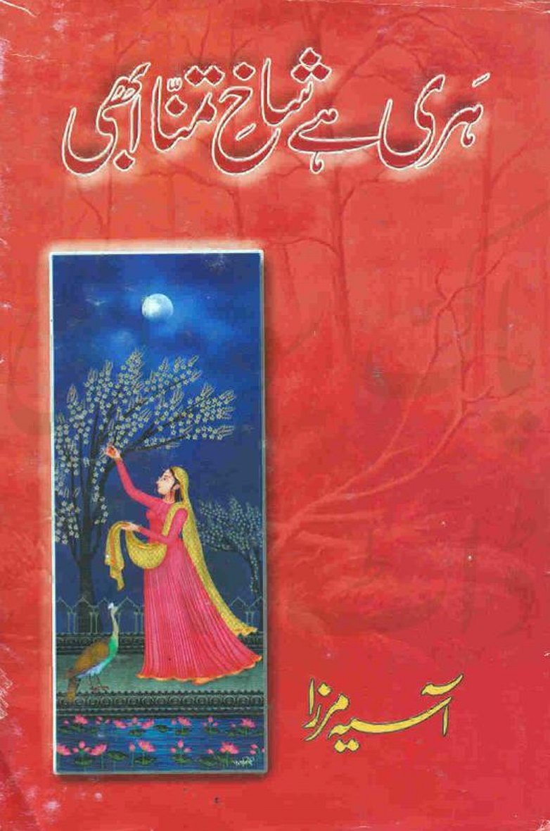 Hari hai Shakhe Tammanna Abhi is writen by Asia Mirza; Hari hai Shakhe Tammanna Abhi is Social Romantic story, famouse Urdu Novel Online Reading at Urdu Novel Collection. Asia Mirza is an established writer and writing regularly. The novel Hari hai Shakhe Tammanna Abhi Complete Novel By Asia Mirza also