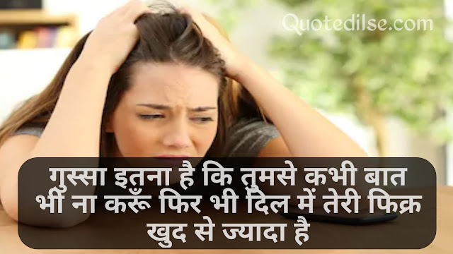 gussa quotes in hindi