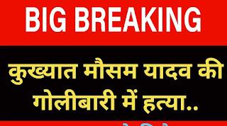 SAHARSA NEWS:कुख्यात सुभाष यादव के बेटे मौसम यादव को अपराधियों ने मौत के घाट उतारा