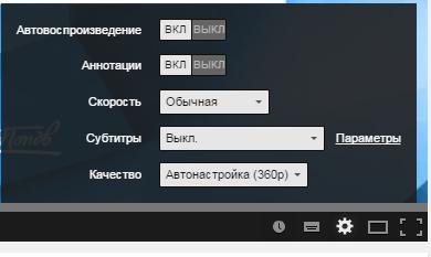 Функции настроек видео