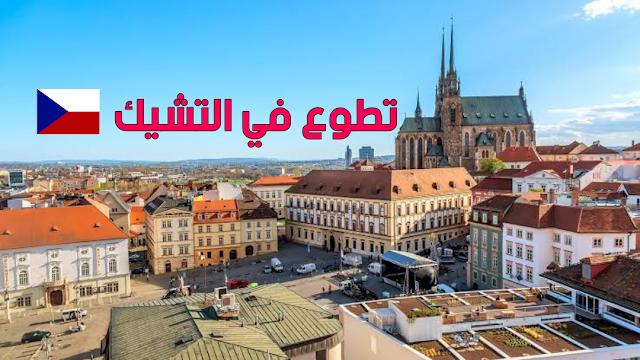 فرصة للتطوع وتعلم اللغة التشيكية في مدرسة ZaHRAda  في التشيك ( ممولة)