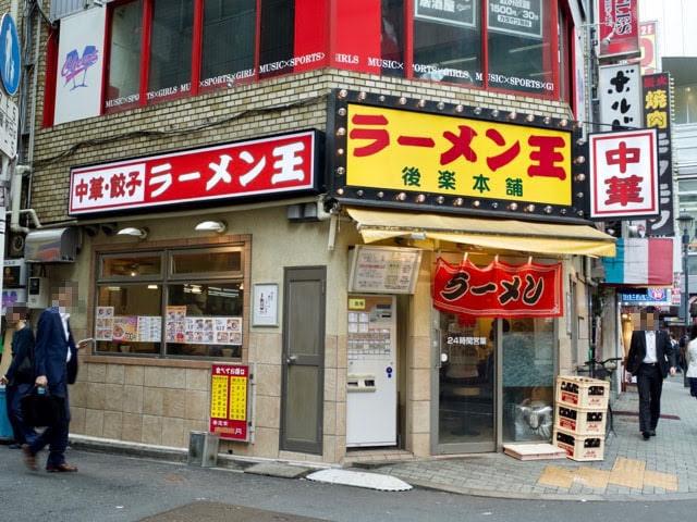 ラーメン王後楽本舗(渋谷)の外観