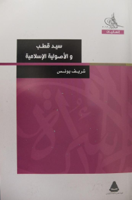 عملت أفكار قطب على التمهيد النظري والحركي لميلاد جيل جديد من التنظيمات والجماعات الإسلامية الجهادية
