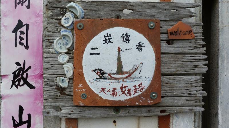 TAIWAN Archipel de Peng Hu - P1120810.JPG