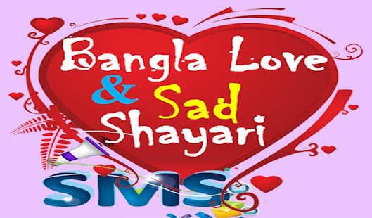Download Bangla romantic love shayari ~ sad shayari For PC Windows and Mac apk screenshot 1