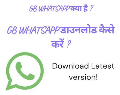 GB whatsapp डाउनलोड कैसे करें. GB whatsapp क्या है ? GB whatsapp का इस्तेमाल कैसे करें ?  GB whatsapp की जानकारी हिंदी में.