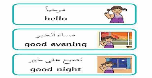 بطاقات تحية باللغة العربية والانجليزية