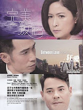 Between Love and Desire Hong Kong Drama