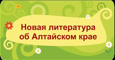 http://www.akdb22.ru/novaa-literatura-ob-altajskom-krae