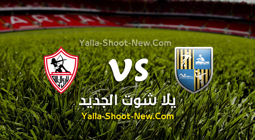 نتيجة مباراة الزمالك والمقاولون العرب اليوم الخميس بتاريخ 27-08-2020 في الدوري المصري